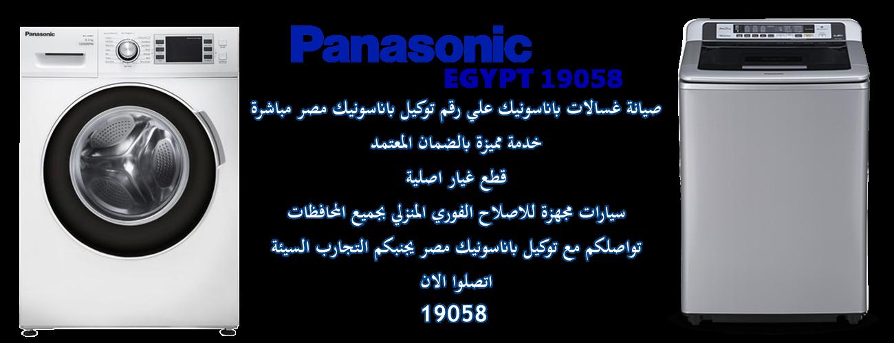 توكيل صيانة غسالات باناسونيك بمصر
