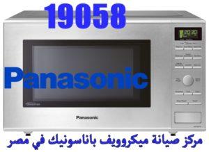 رقم صيانة باناسونيك للميكروويف المعتمد في مصر